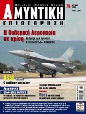 Amintiki Epitheorisi / ΑΜΥΝΤΙΚΗ ΕΠΙΘΕΩΡΗΣΗ