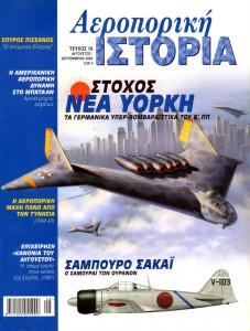 Aeroporiki Istoria / ΑΕΡΟΠΟΡΙΚΗ ΙΣΤΟΡΙΑ