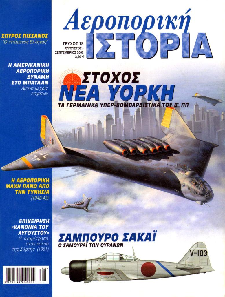 Aeroporiki_Istoria_18