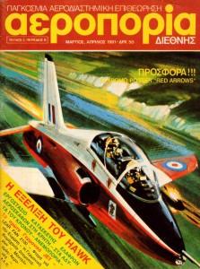 Aeroporia Diethnis / ΑΕΡΟΠΟΡΙΑ ΔΙΕΘΝΗΣ