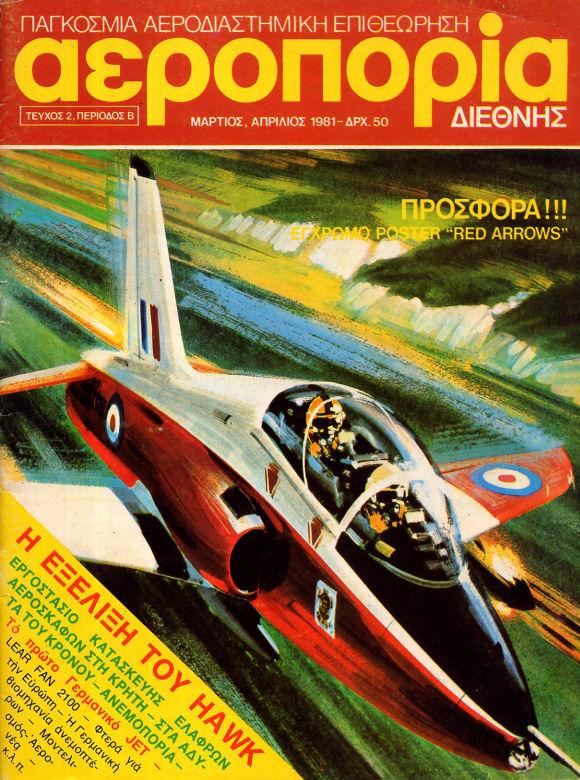 aeroporia-diethnis-02
