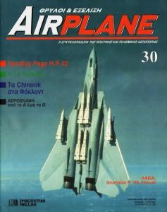 AirPlane – Thríli kai Exélixi
