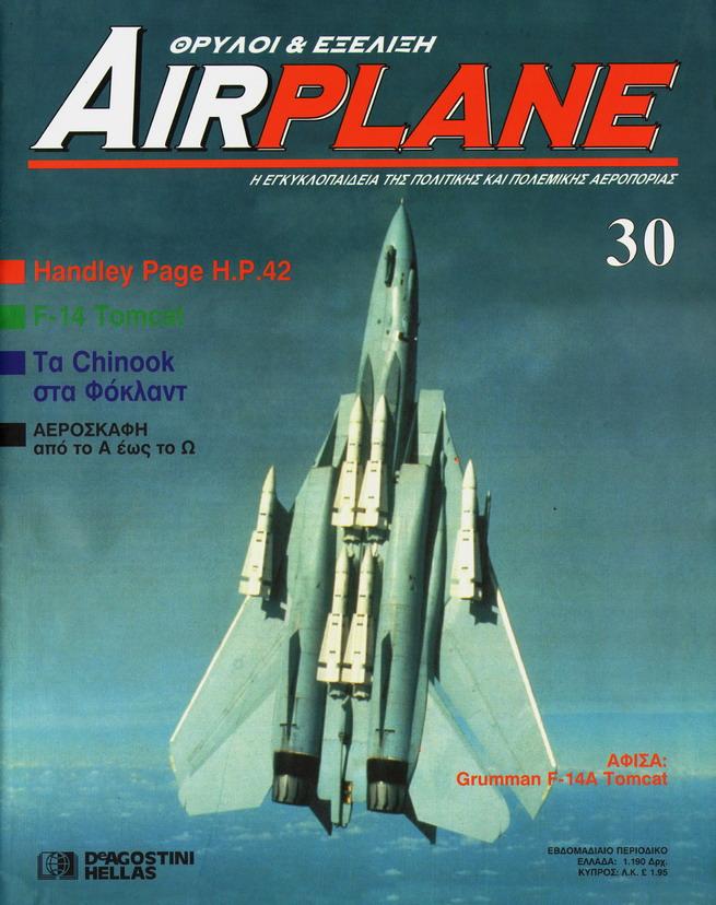 airplane-30