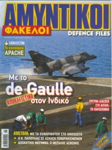 Amintiki Phakeli – Defence Files / ΑΜΥΝΤΙΚΟΙ ΦΑΚΕΛΟΙ