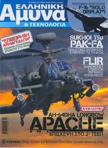 Ellinika Amina & Tekhnoloyia / ΕΛΛΗΝΙΚΗ Άμυνα & ΤΕΧΝΟΛΟΓΙΑ